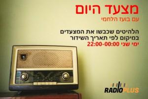 מגיש ועורך רדיו